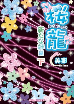 桜龍 新たな絆編[下]-電子書籍