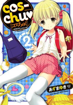 cos-chu 2-電子書籍
