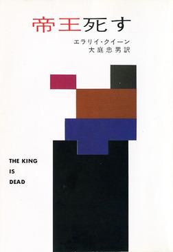 帝王死す-電子書籍