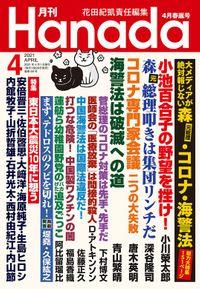 月刊Hanada2021年4月号