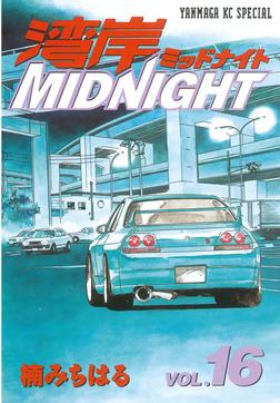 湾岸MIDNIGHT(16)-電子書籍
