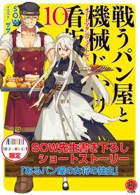 【購入特典】『戦うパン屋と機械じかけの看板娘10』BOOK☆WALKER限定書き下ろしショートストーリー