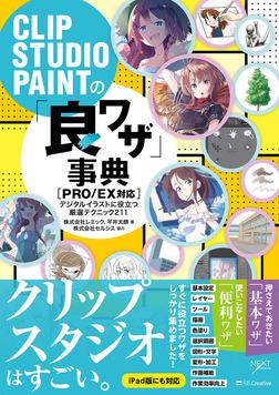 CLIP STUDIO PAINTの「良ワザ」事典 [PRO/EX対応] デジタルイラストに役立つ厳選テクニック211-電子書籍