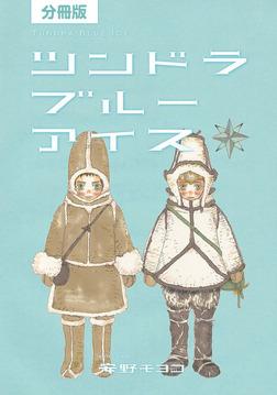【分冊版】ツンドラ ブルーアイス(下)-電子書籍