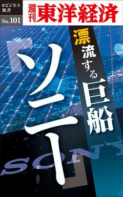 漂流する巨船 ソニー―週刊東洋経済eビジネス新書No.101-電子書籍