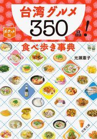 ポケット版 台湾グルメ350品! 食べ歩き事典