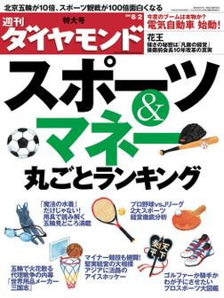 週刊ダイヤモンド 08年8月2日号-電子書籍