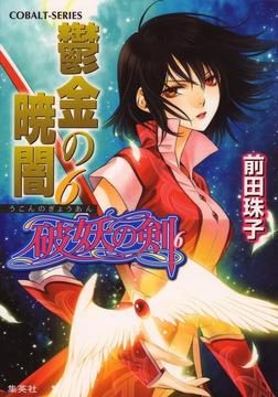 破妖の剣6 鬱金の暁闇6-電子書籍