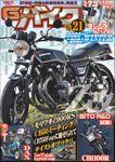 G-ワークス バイク Vol.21 2020-2021 WINTER
