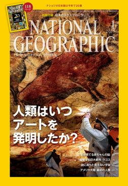 ナショナル ジオグラフィック日本版 1月号 [雑誌]-電子書籍