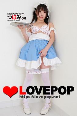 LOVEPOP デラックス つぼみ 001-電子書籍