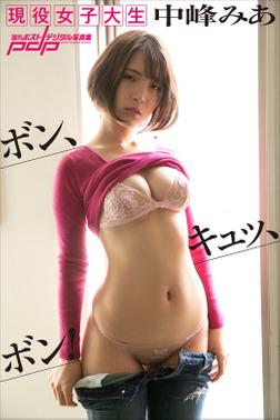 現役女子大生 中峰みあ ボン、キュッ、ボン!-電子書籍