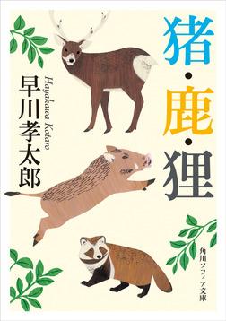 猪・鹿・狸-電子書籍
