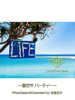 HY Lyric&Photo Book LIFE ~歌詞&フォトブック~ 夏だ!!! パーティー-電子書籍