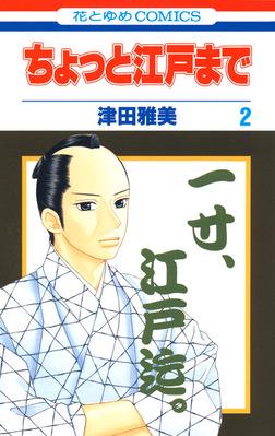 ちょっと江戸まで 2巻-電子書籍