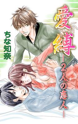 愛縛 ―2人の恋人―-電子書籍
