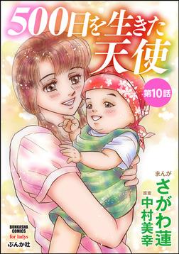 500日を生きた天使(分冊版) 【最終話】-電子書籍