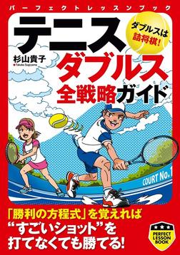 テニス ダブルス全戦略ガイド-電子書籍