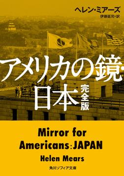 アメリカの鏡・日本 完全版-電子書籍