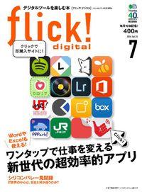 flick! 2014年7月号vol.33