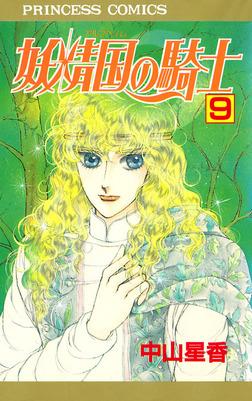 妖精国の騎士(アルフヘイムの騎士) 9-電子書籍