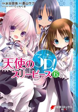 天使の3P!(6)-電子書籍
