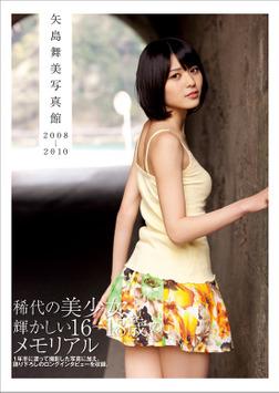 矢島舞美 写真集 『 矢島舞美写真館 2008-2010 』-電子書籍