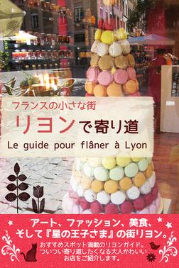 フランスの小さな街 リヨンで寄り道-電子書籍
