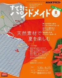 NHK すてきにハンドメイド 2020年8月号
