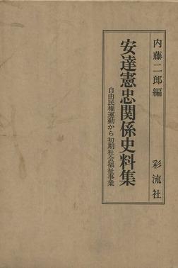 安達憲忠関係史料集 自由民権運動から初期社会福祉事業-電子書籍