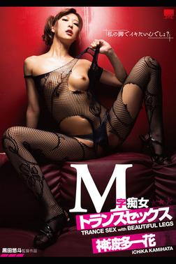 M字痴女トランスセックス / 神波多一花-電子書籍