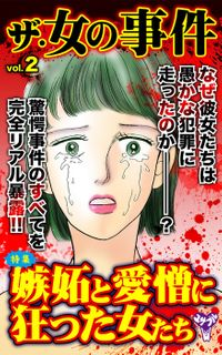 ザ・女の事件【合冊版】Vol.2-1