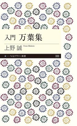 入門 万葉集-電子書籍