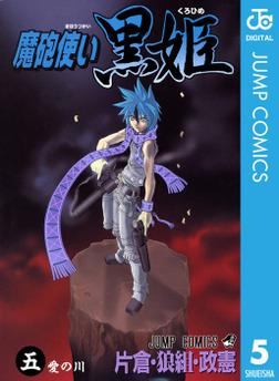 魔砲使い黒姫 5-電子書籍