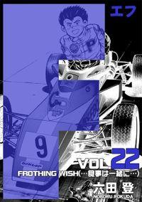 F 22巻