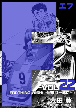 F 22巻-電子書籍
