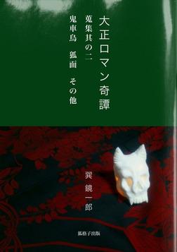 大正ロマン奇譚 ~蒐集其の二 鬼車鳥 狐面 その他~-電子書籍