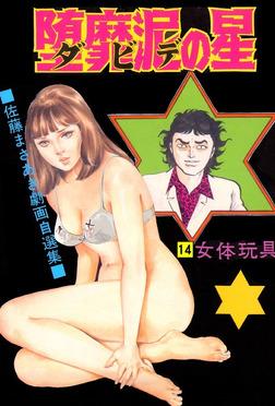堕靡泥の星 (14)-電子書籍