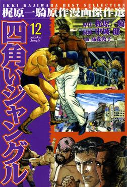 四角いジャングル12-電子書籍