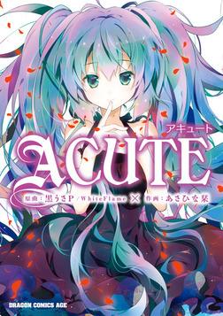 ACUTE-電子書籍
