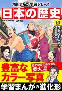 日本の歴史(10) 花咲く町人文化 江戸時代中期-電子書籍