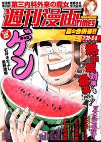 週刊漫画TIMES 2021年7/30・8/6合併号