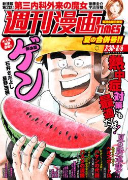 週刊漫画TIMES 2021年7/30・8/6合併号-電子書籍