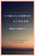 うつ病の事がよく分かる本。発症から休職まで