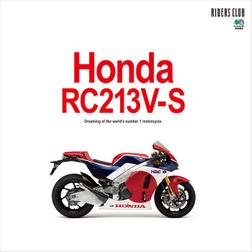 Honda RC213V-S-電子書籍