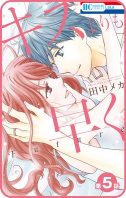 【プチララ】キスよりも早く Future 第5話-電子書籍