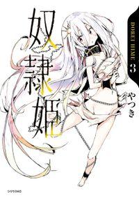 奴隷姫(3)