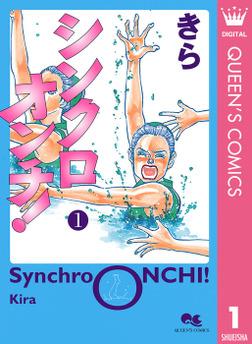 シンクロオンチ! 1-電子書籍