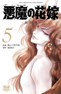 悪魔の花嫁 最終章 5-電子書籍