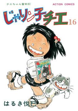 じゃりン子チエ【新訂版】 : 16-電子書籍